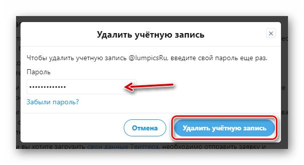 Окно для подтверждения удаления учетной записи Twitter