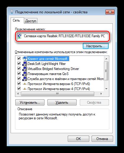 Определение названия сетевого адаптера в Windows 7