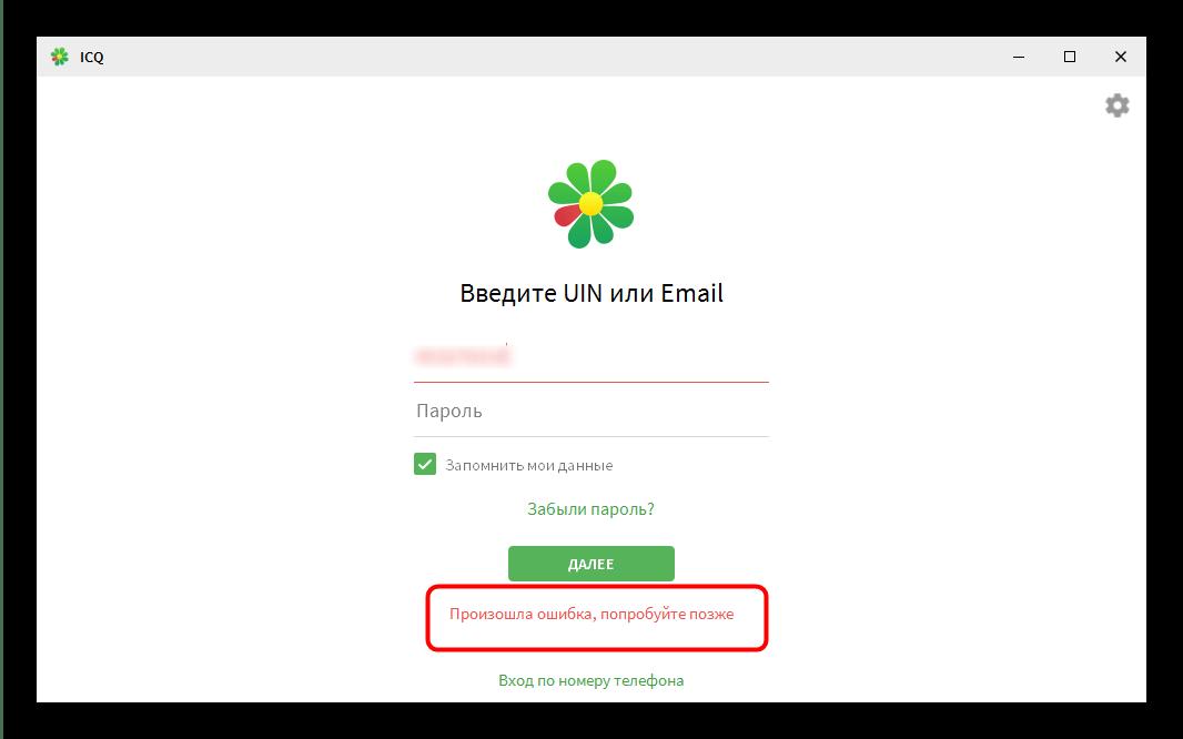 Ошибка при авторизации пользователя ICQ с Украины
