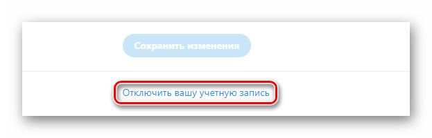 Основная страница настроек учетной записи в веб-сервисе Twitter