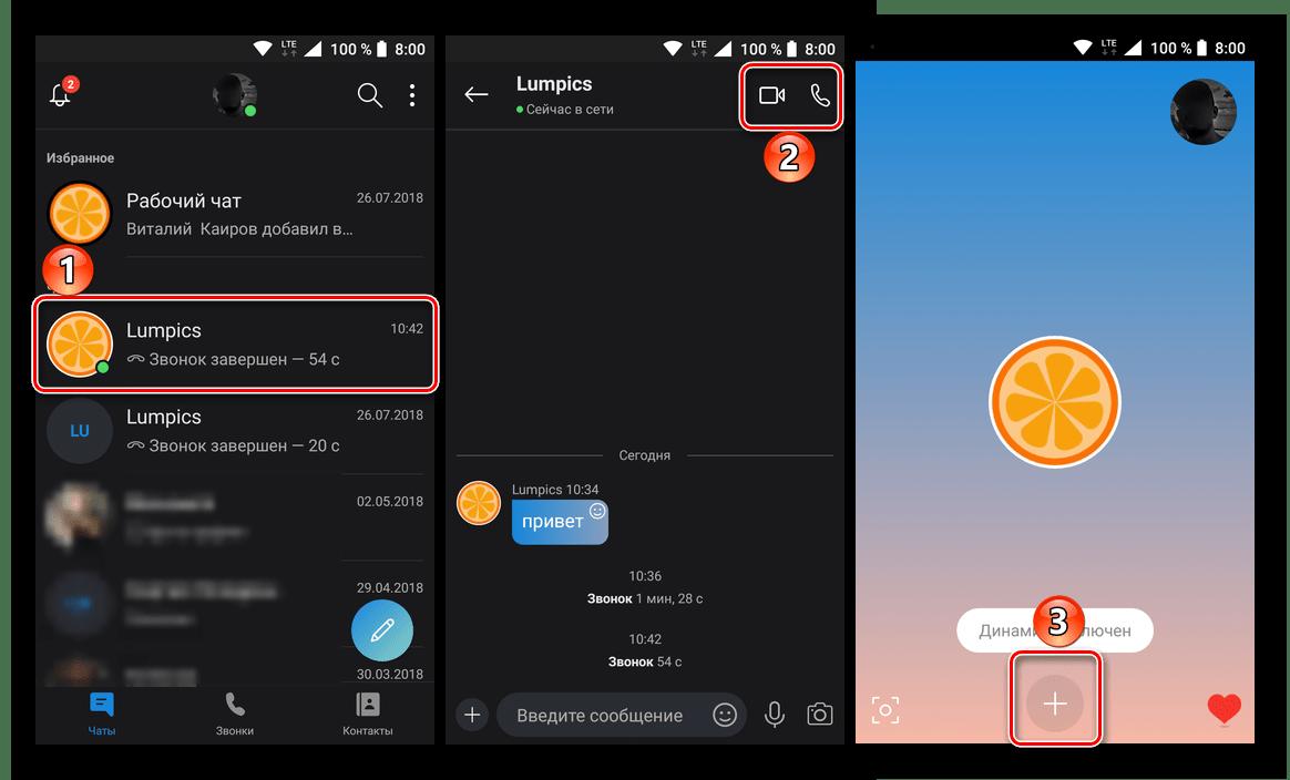 Осуществление звонка пользователю в мобильной версии Skype