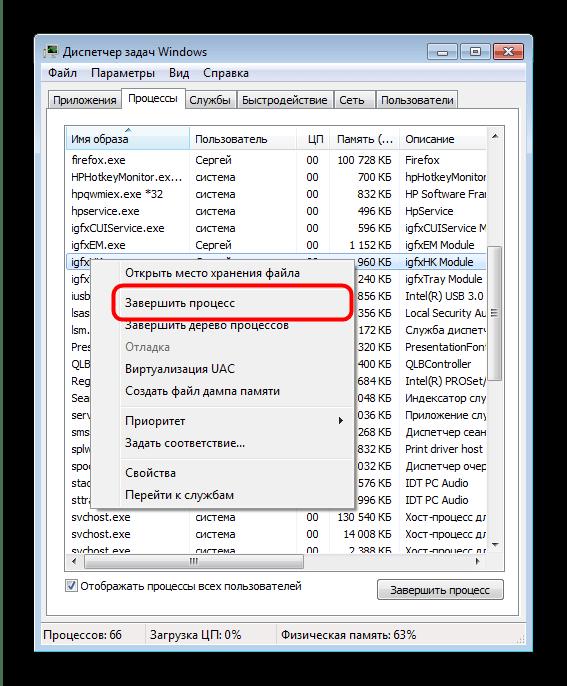 Отключение hkcmd.exe в Диспетчере задач