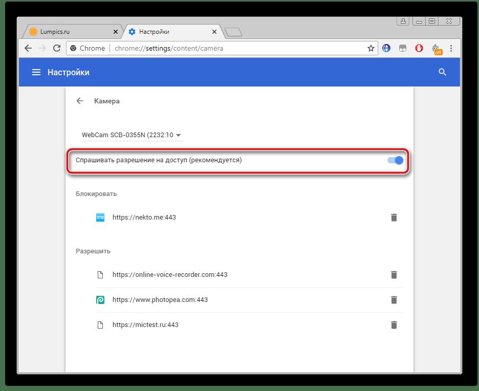 Отключение камеры в Google Chrome