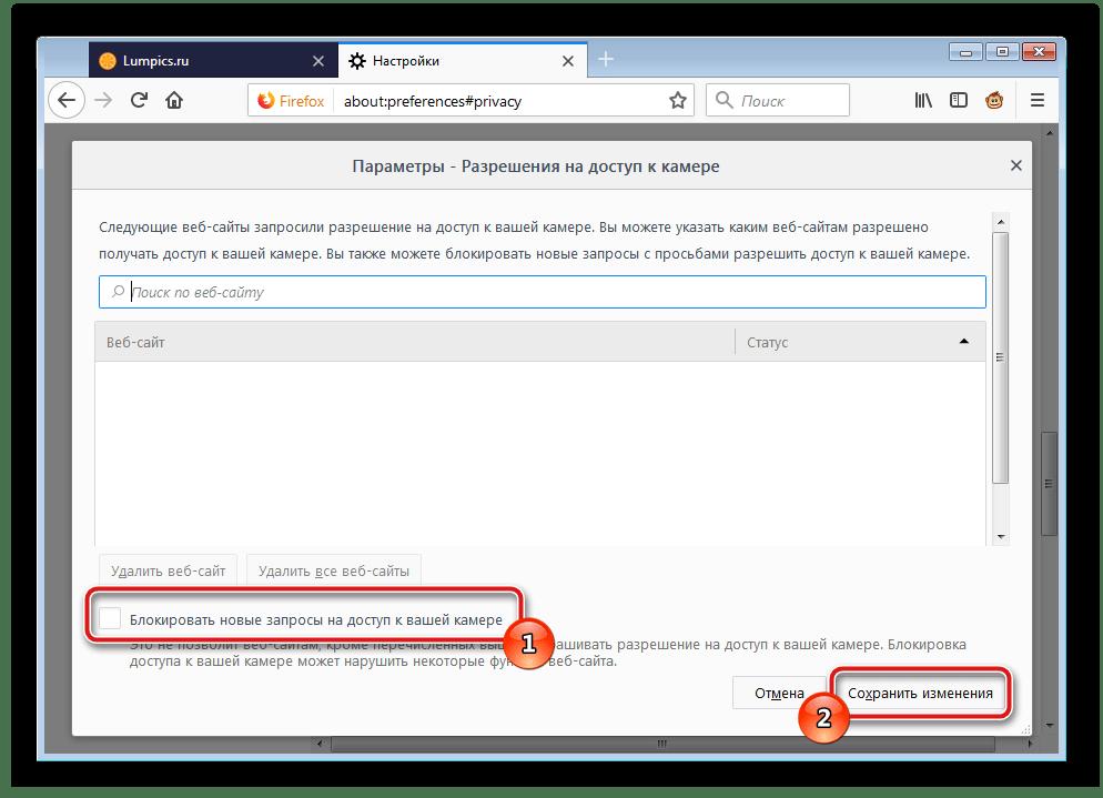Отключение камеры в Mozilla Firefox