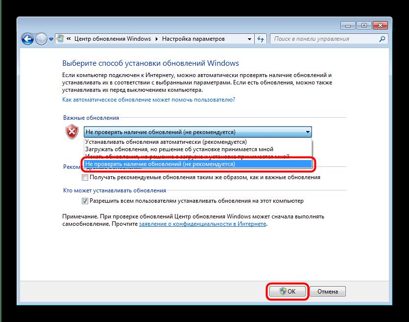 Отключить поиск обновлений Windows для закрытия процесса wuauclt.exe