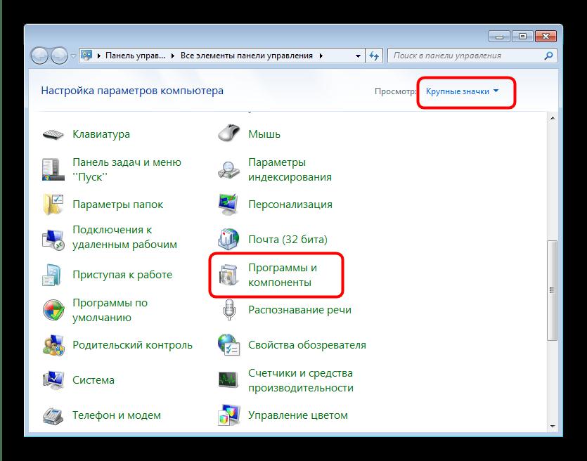 Открыть Программы и компоненты для доступа к удалению старой версии кодеков