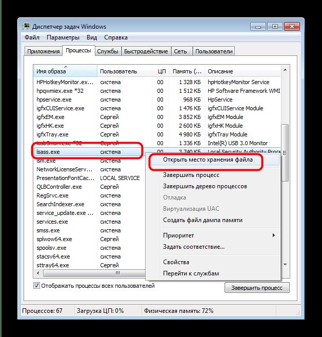 Открыть место хранения lsass.exe с помощью Диспетчера задач