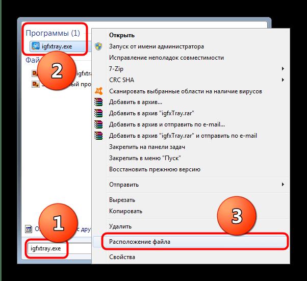Открыть местоположение igfxtray.exe через поиск в Пуске