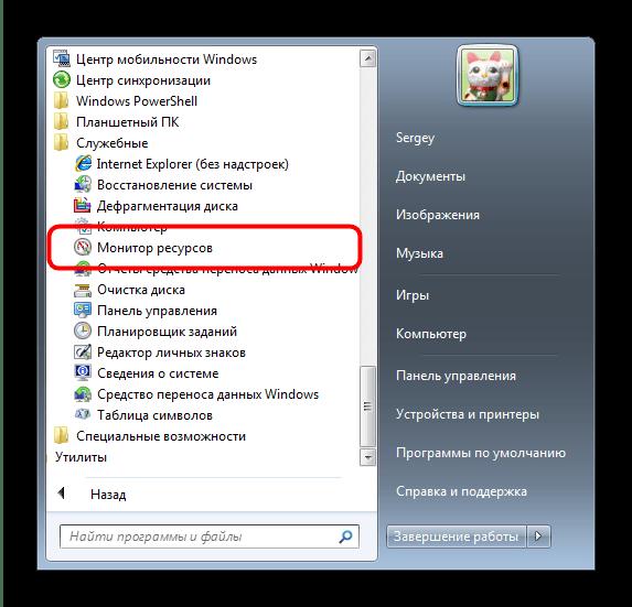Открыть монитор ресурсов в списке программ Пуска для решения проблем с dllhost