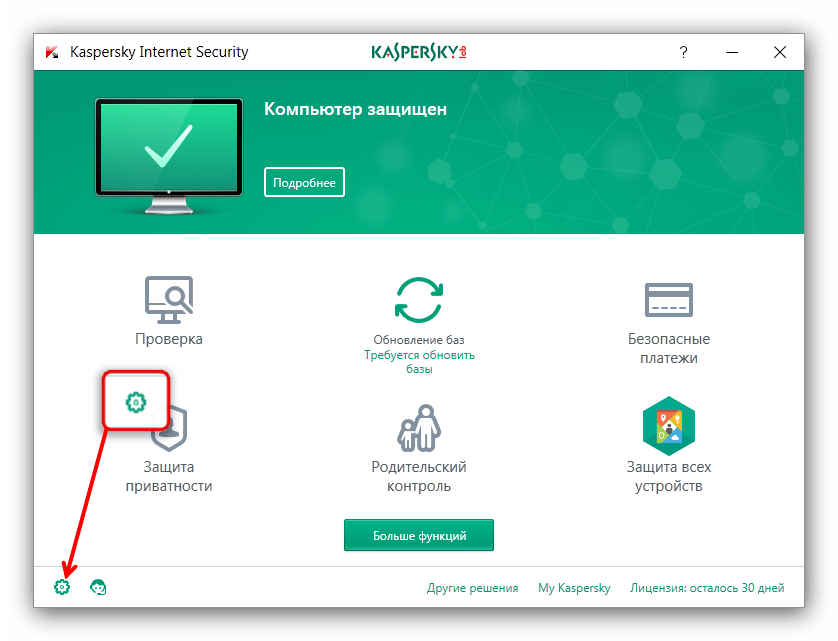 Открыть настройки Kaspersky Internet Security для решения проблем с avp