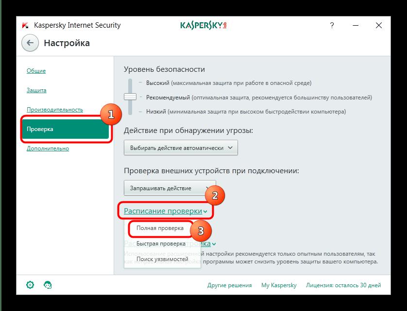 Открыть настройки проверки Kaspersky Internet Security для решения проблем с avp