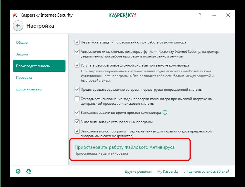 Открыть опции приостановки сканирования Kaspersky Internet Security для решения проблем с avp