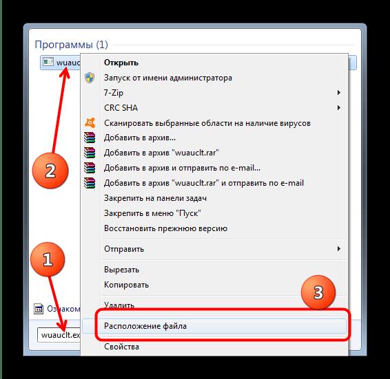 Открыть расположение wuauclt.exe через Пуск