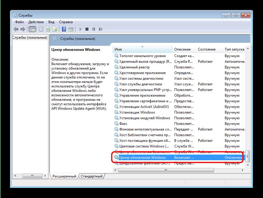 Открыть службу центра обновления Виндовс для остановки процесса wuauclt.exe