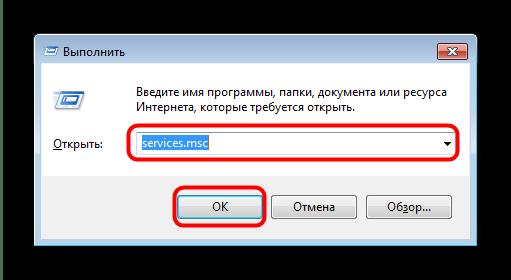 Открыть службы Виндовс для остановки процесса wuauclt.exe