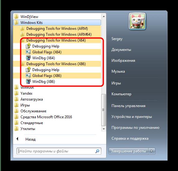 Открыть установленную Debugging Tools for Windows для открытия DMP