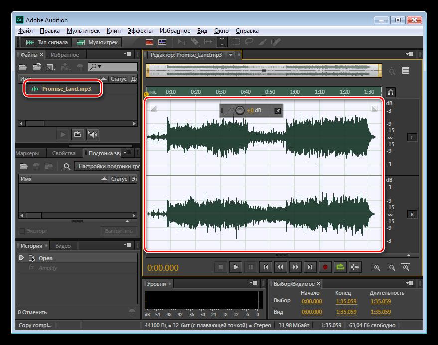 Открытие аудиофайла для редактирования в программе Adobe Audition