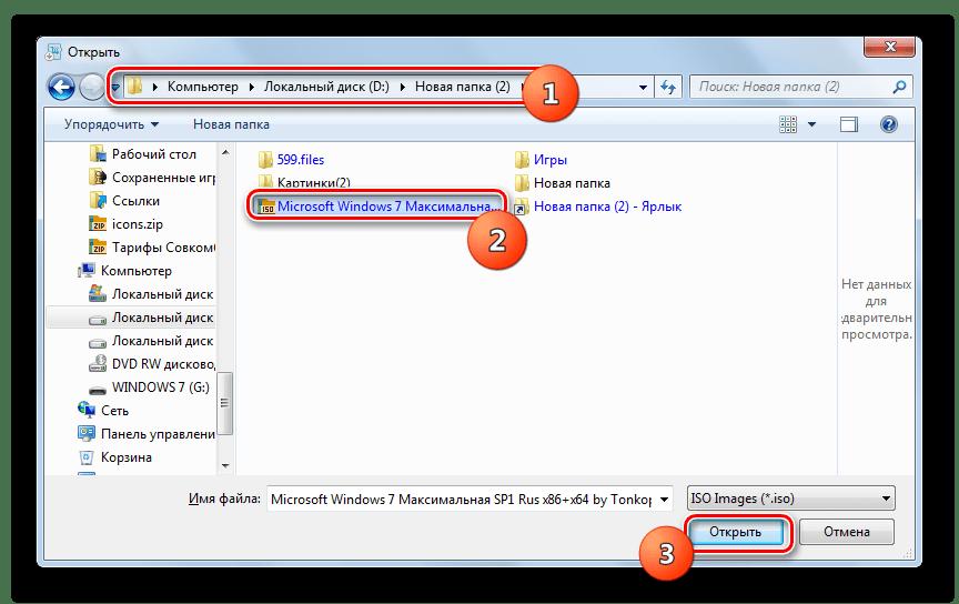 Открытие файла образа операционной системы в окне утилиты Windows 7 USB DVD Download Tool