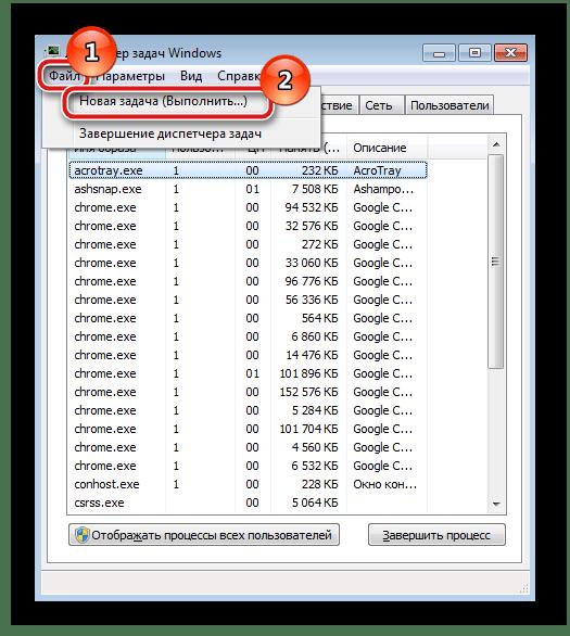 Открытие новой задачи в Диспетчере задач Windows 7