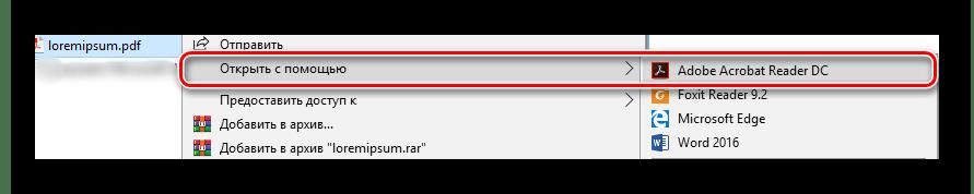 Oткрытие нужного файла при помощи Adobe Acrobat DC