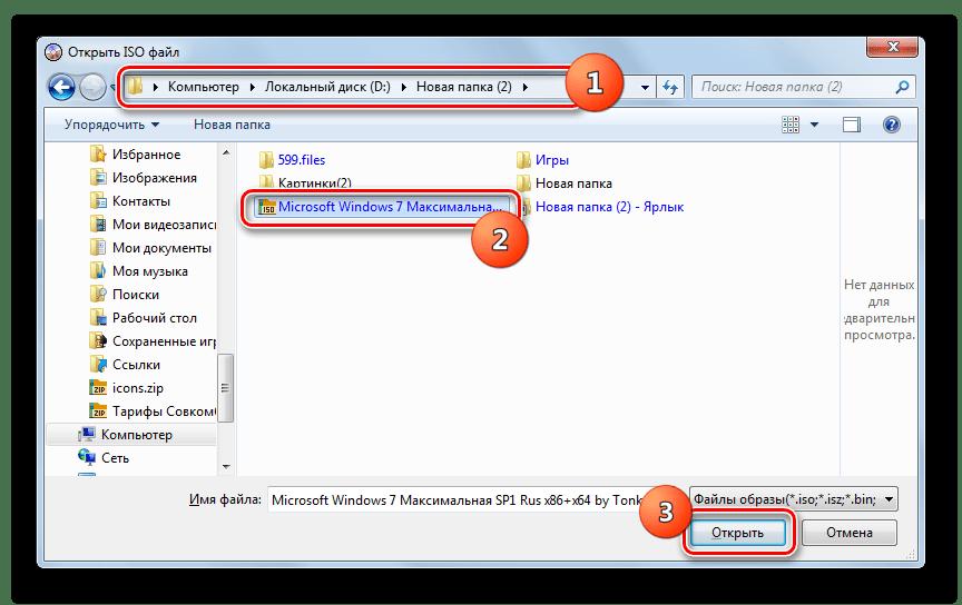Открытие образа операционной системе в окне Открыть ISO файл в программе UltraISO
