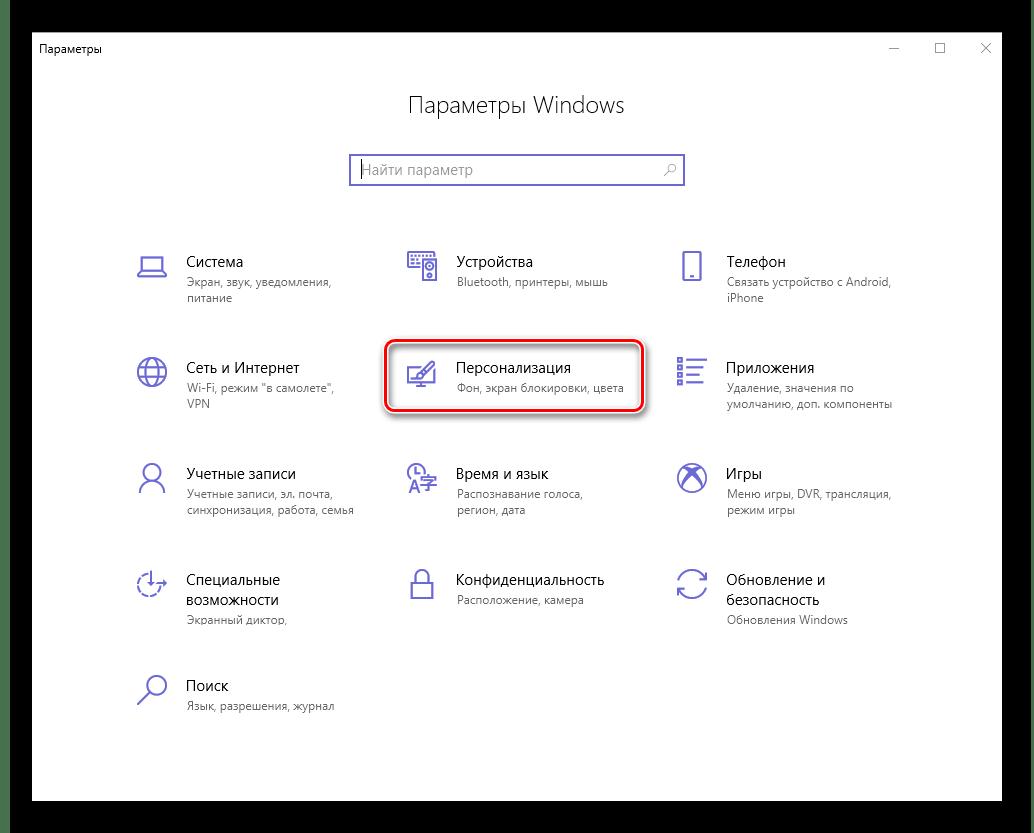 Открытие параметров Персонализации на компьютере с Windows 10