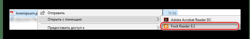 Открытие пдф-файла при помощи Фоксит Ридер