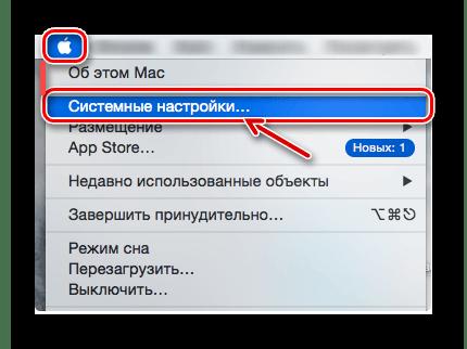 Открытие раздела Системные настройки в меню Apple на mac OS