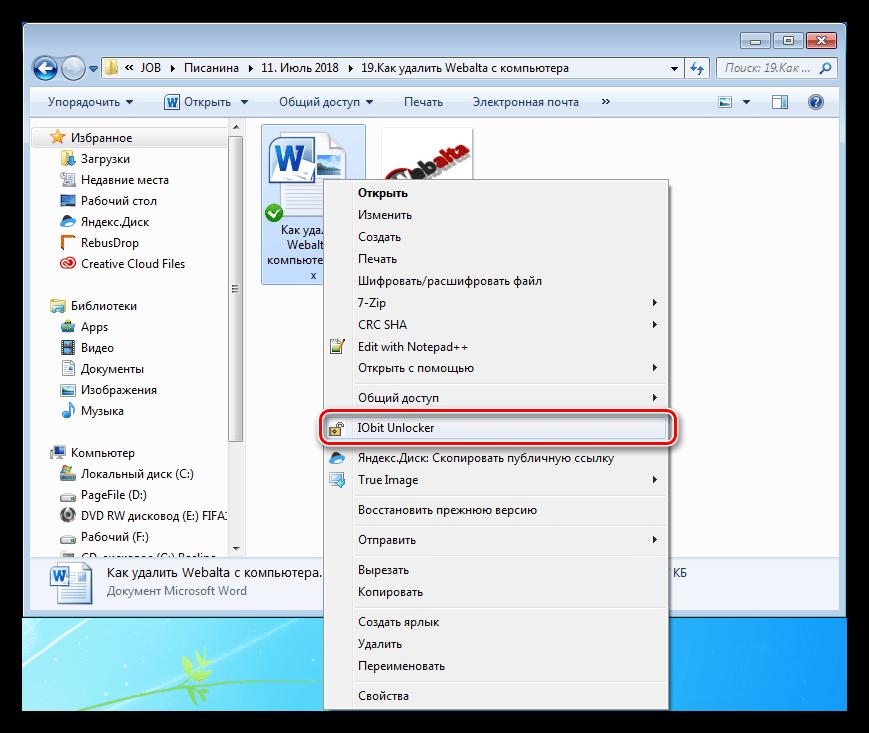 Открытие заблокированного файла программой Unlocker