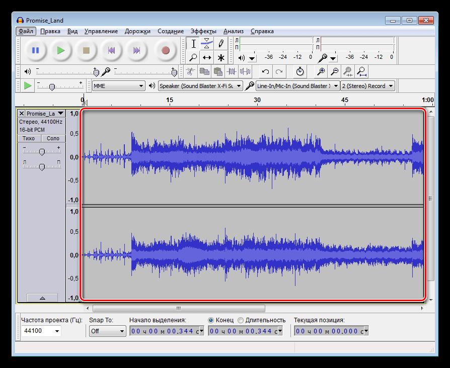 Открытие звукового файла для обработки в программе Audacity