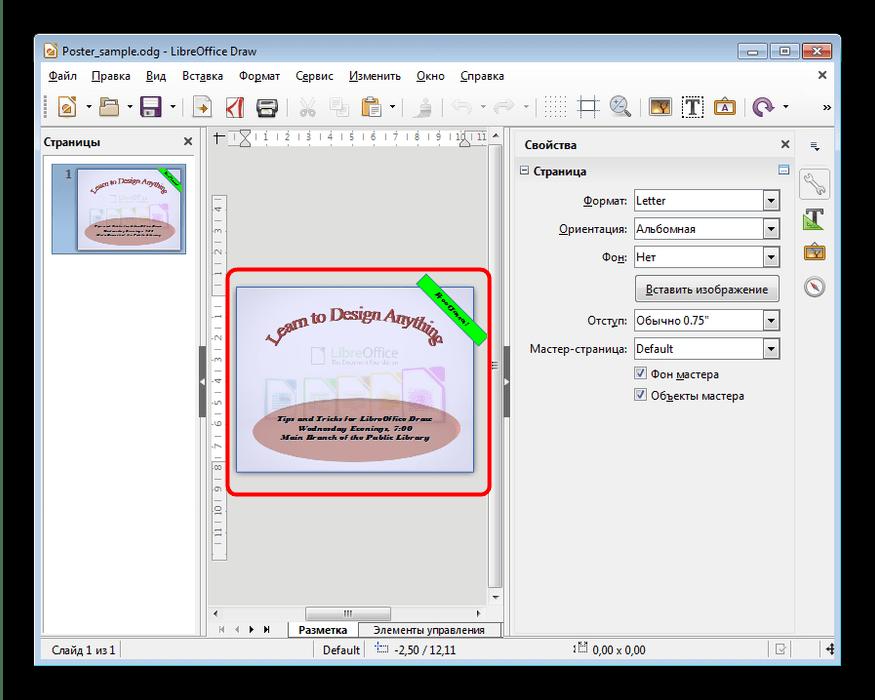 Открытый ODG-файл в LibreOffice