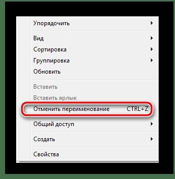 Отмена переименования в Windows 7