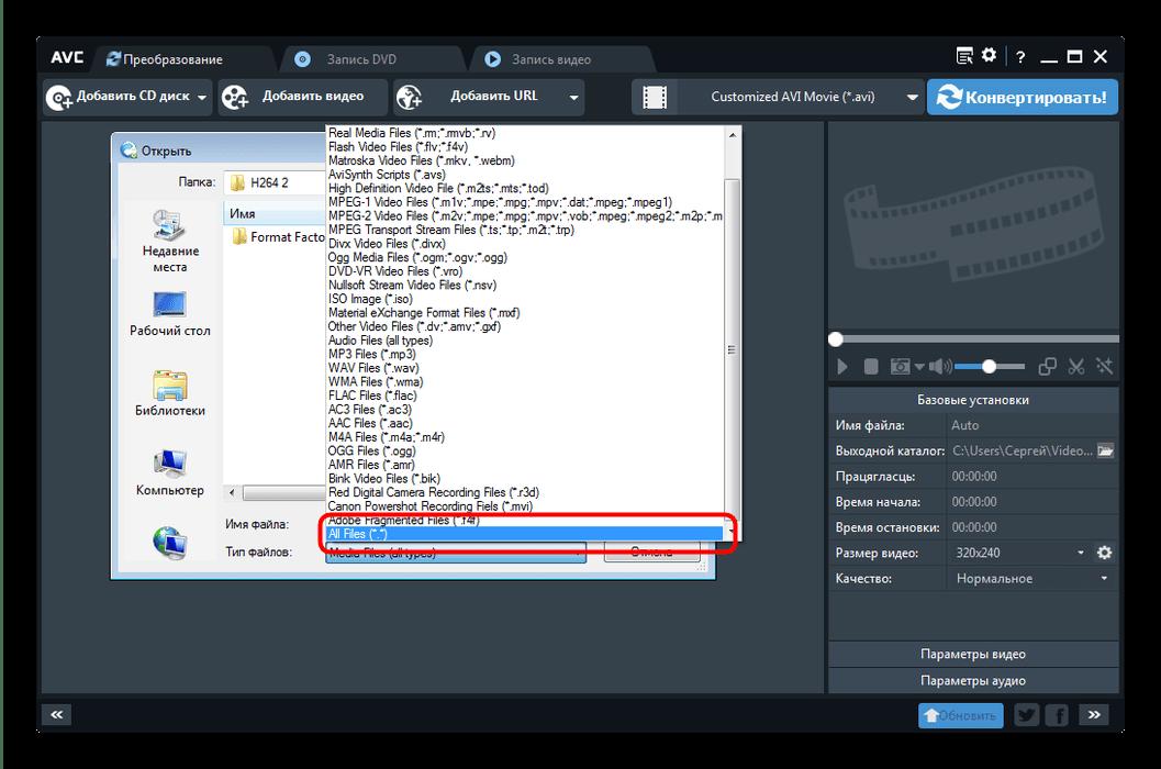 Отметить отображение всех файлов для загрузки H264 в AnySoft Video Converter