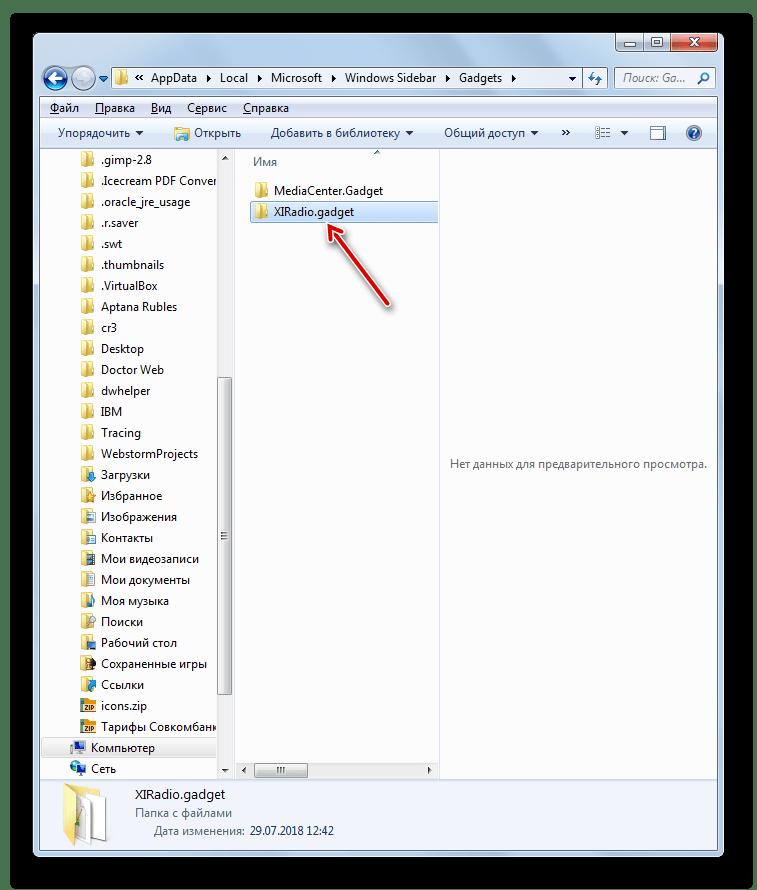Папка с файлами гаджета вставлена в Проводнике в Windows 7