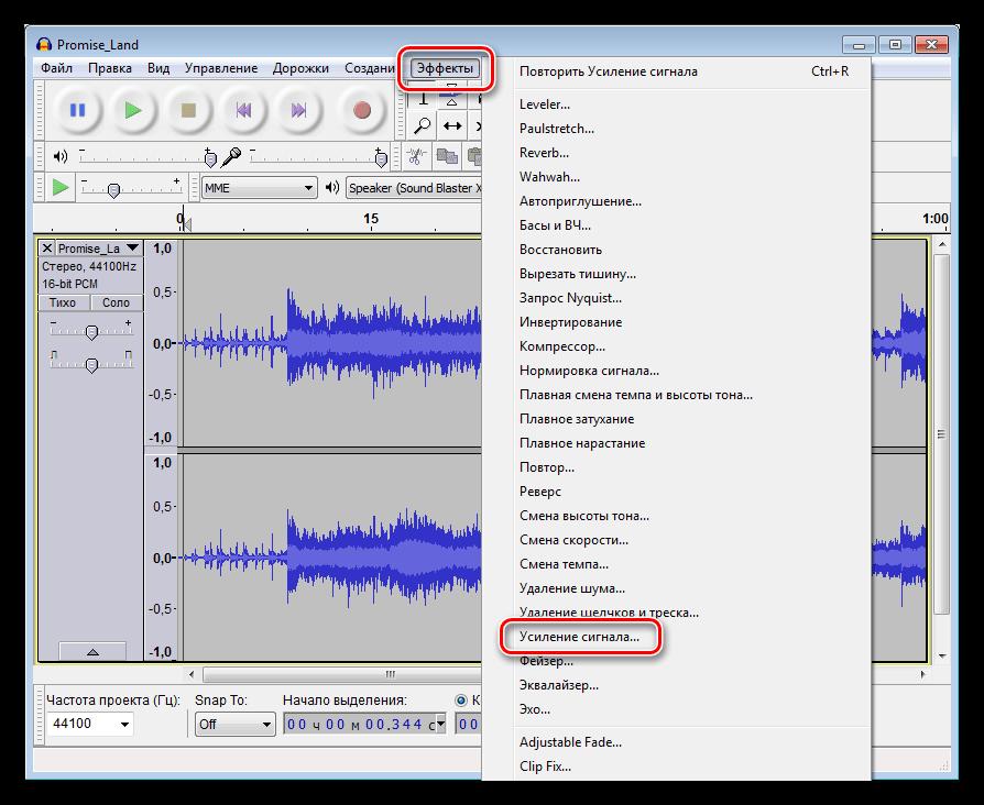 Переход к блоку Усиления сигнала в программе Audacity