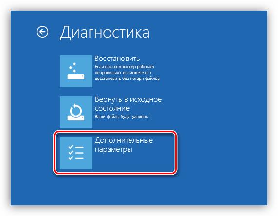 Переход к дополнительным параметрам восстановления при загрузке Windows 8