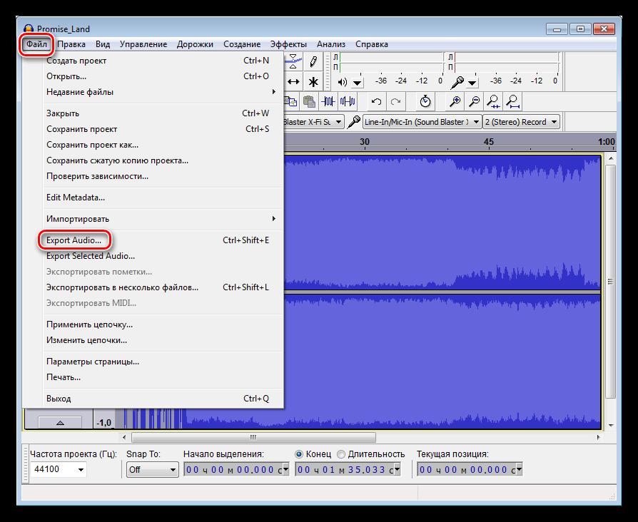 Переход к экспорту звукового файла в программе Audacity