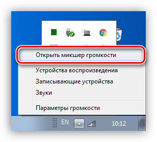 Переход к настройкам микшера громкости в Windows 7