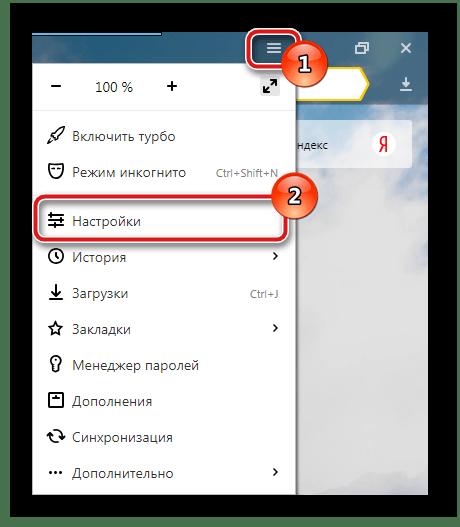 Переход к настройкам в Яндекс.Браузер