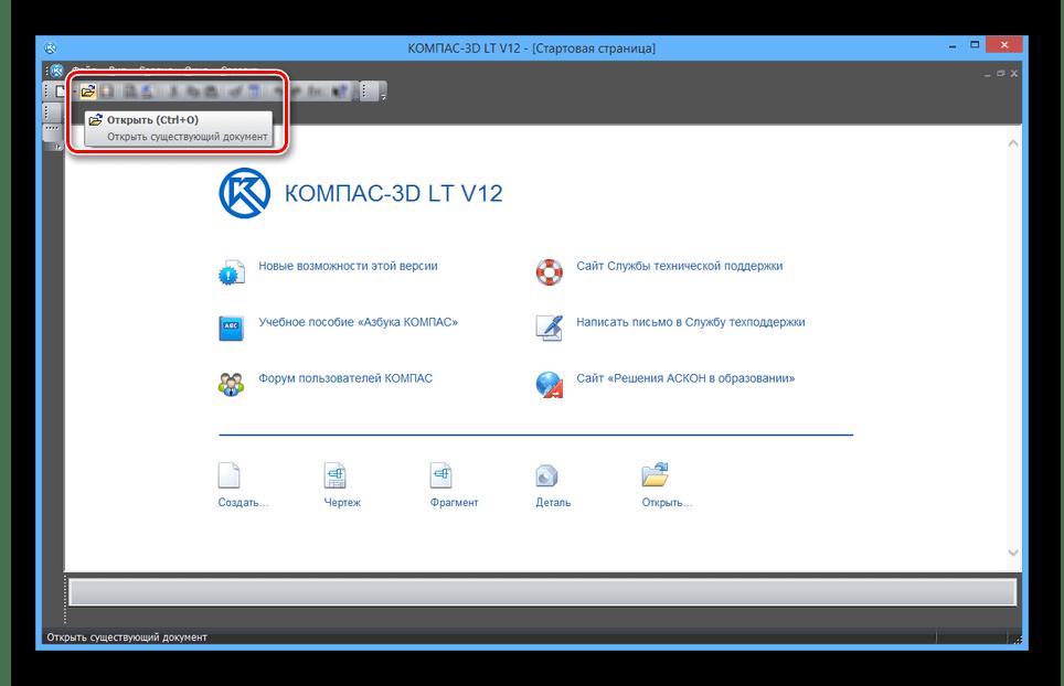 Переход к открытию FRW-файла в программе КОМПАС-3D