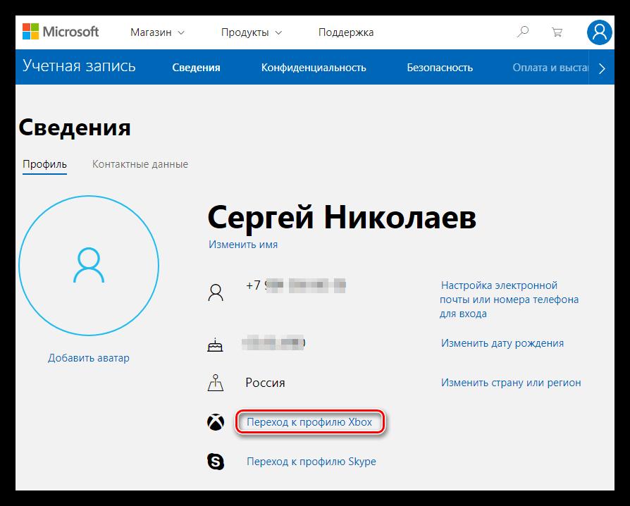 Переход к профилю Xbox на официальном сайте Microsoft.