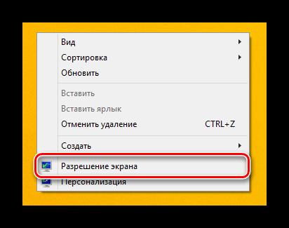 Переход к разделу Разрешение экрана