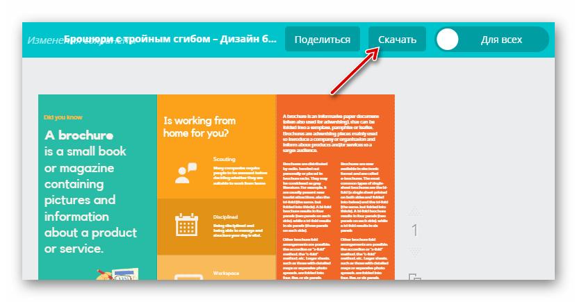 Переход к скачиванию буклета из онлайн-сервиса Canva