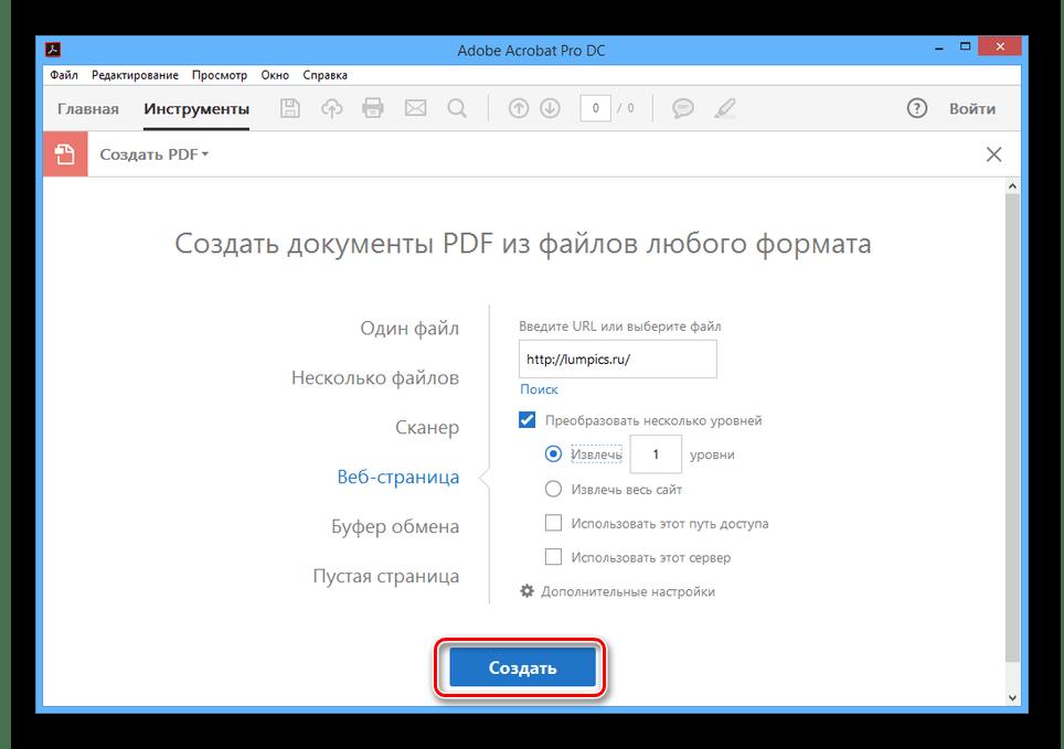 Переход к созданию PDF в Acrobat Pro