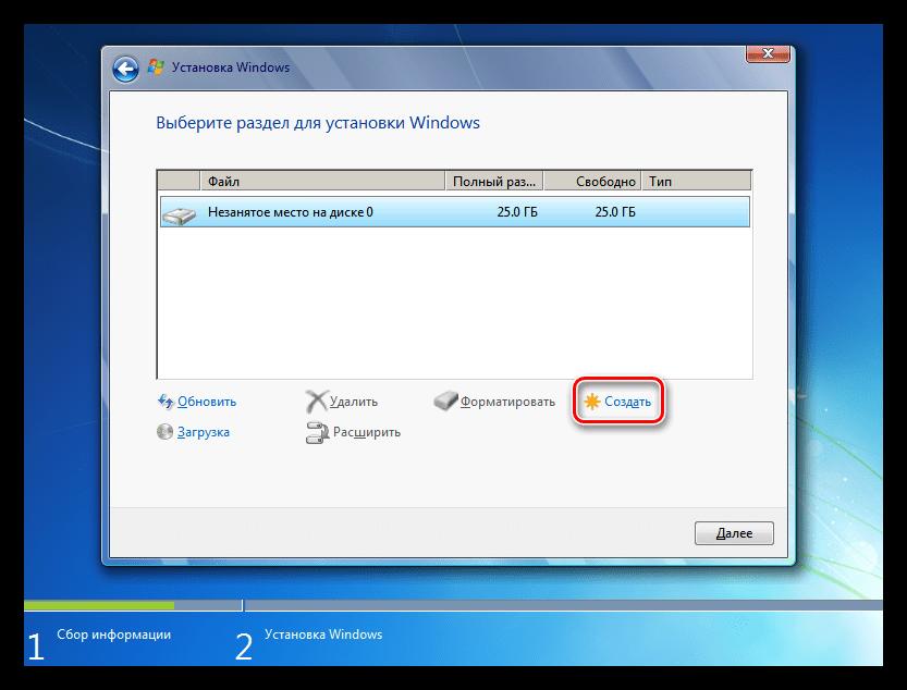 Переход к созданию раздела на диске при установке Windows 7