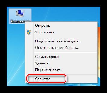 Переход к свойствам операционной системы в Windows 7