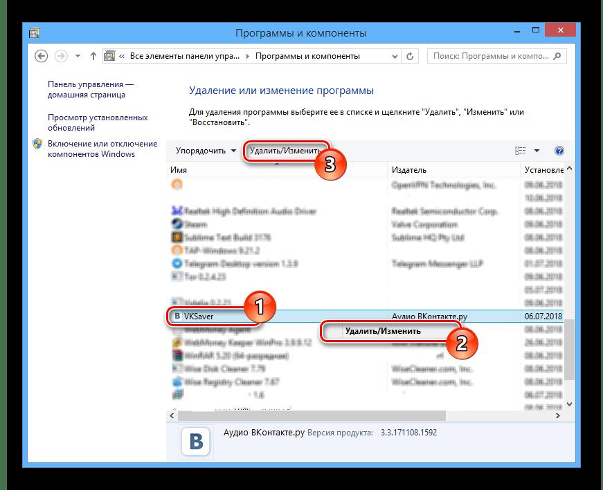 Переход к удалению VKSaver с компьютера