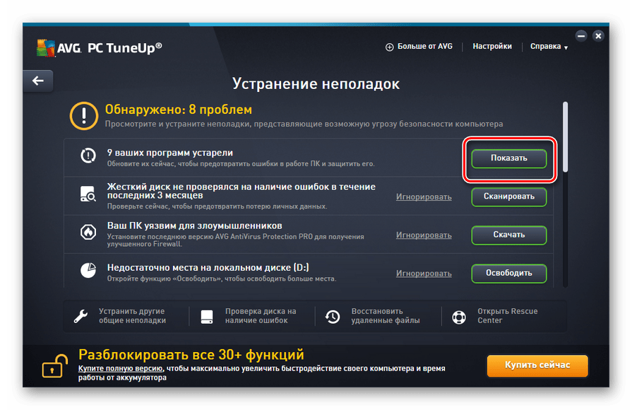 Переход к устранению выбранной неполадоки в программе AVG PC TuneUp в Windows 7