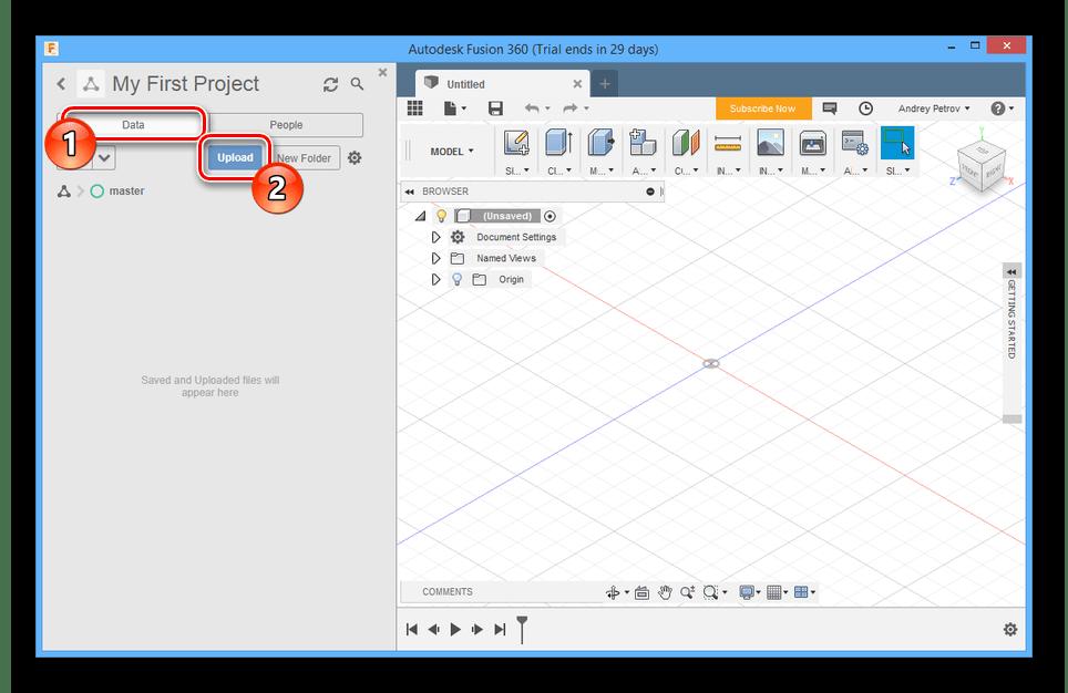 Переход к загрузке файла в AutodeskFusion 360