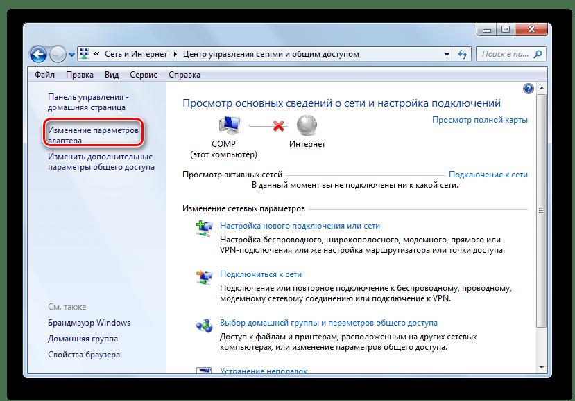 Переход в окно Изменение параметра адаптера из Центра упраление сетями и общим доступом в Windows 7